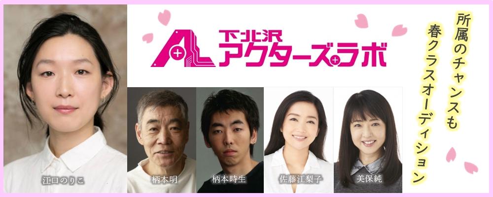 『下北沢アクターズ・ラボ』13期ワークショップ生オーディション!!