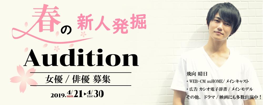 春の新人発掘オーディション【女優・俳優大募集】【4月30日まで!】