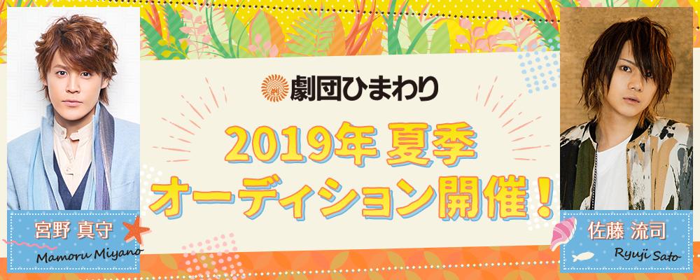 憧れのデビューへ! 劇団ひまわり出演研究生大募集!