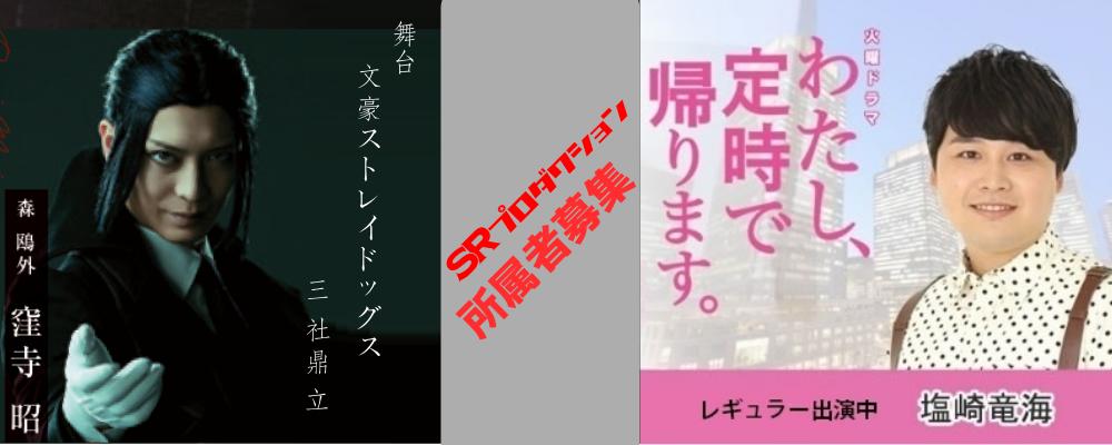 【SRプロダクション】俳優・女優新規所属者募集!未経験者も歓迎です!