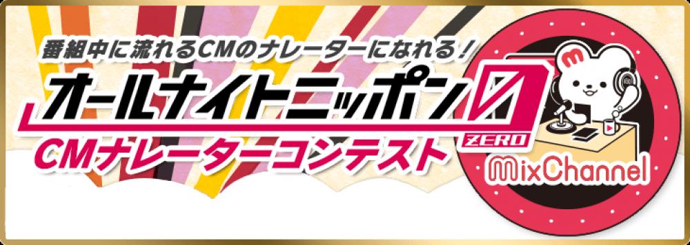 オールナイトニッポン0(ZERO) CMナレーターコンテスト
