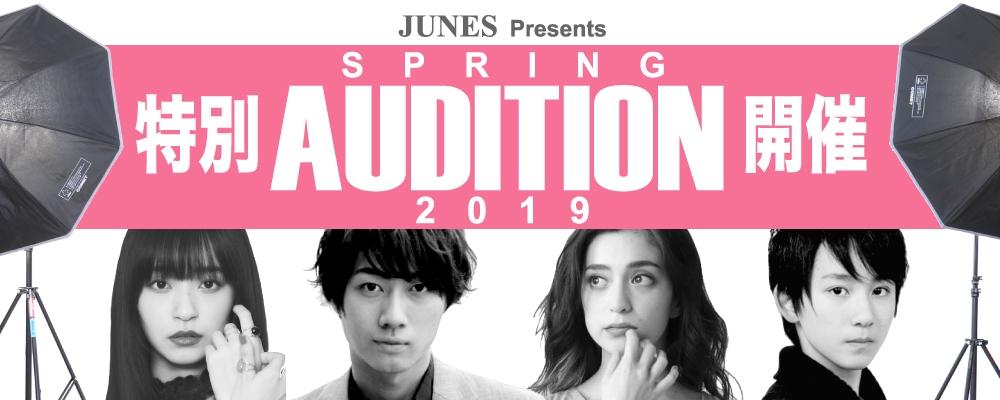2019 ジュネス Spring Audition