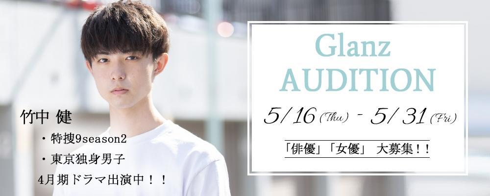 【5月31日まで!】Glanz新人発掘オーディション【女優・俳優】