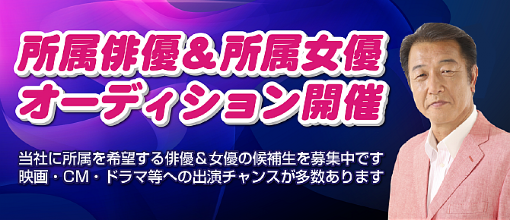サン・オフィス 夏の所属タレントオーディション募集!