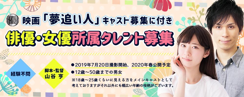 映画「夢追い人」キャスト募集に付き所属タレント募集 6/30〆切