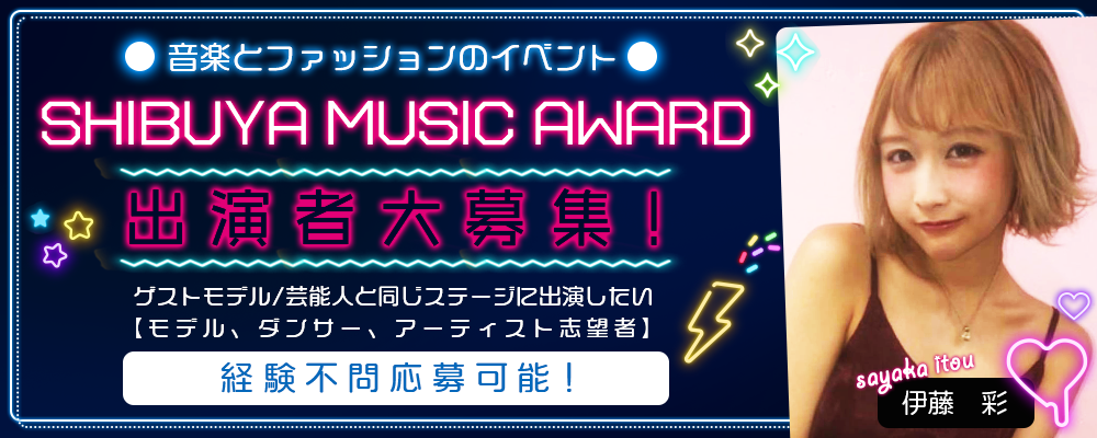 SHIBUYA MUSIC AWARD 出演者募集