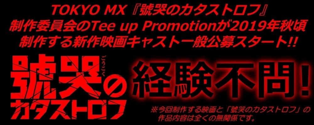 【経験不問】ティーアッププロモーション新人俳優オーディション2019