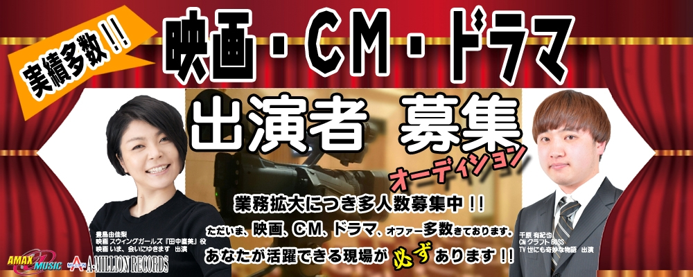 《映画・CM・ドラマ》出演者 募集!!オーディション