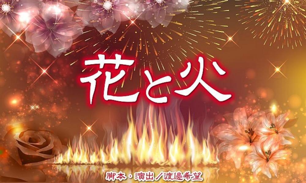 舞台「花と火」追加キャスト(男性)オーディション