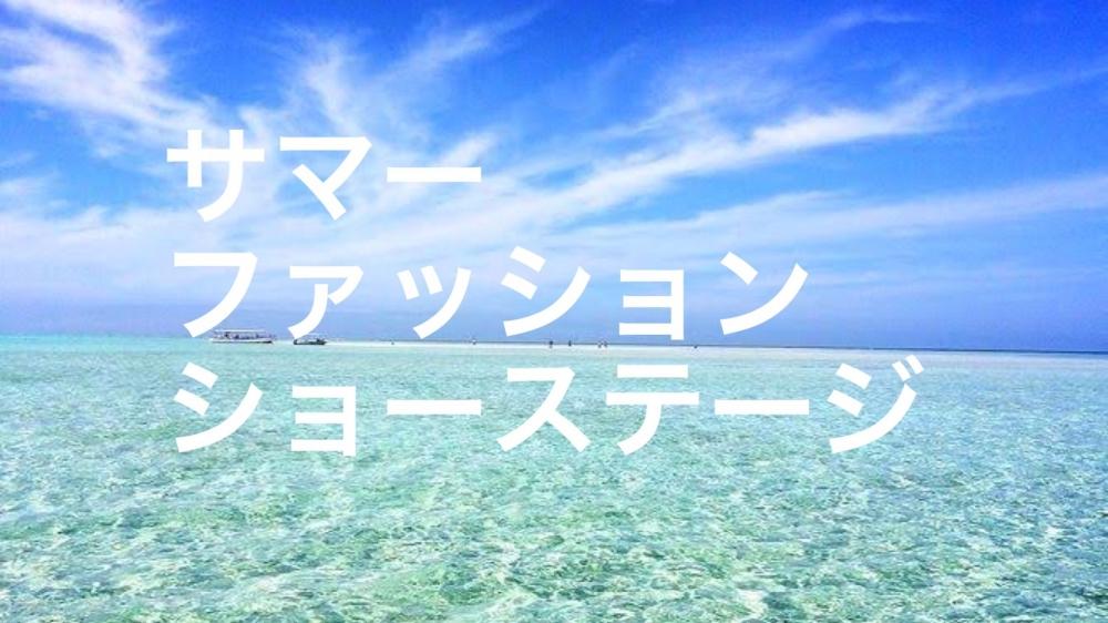 渋谷で開催決定!ファッションショー出演者募集!! 画像
