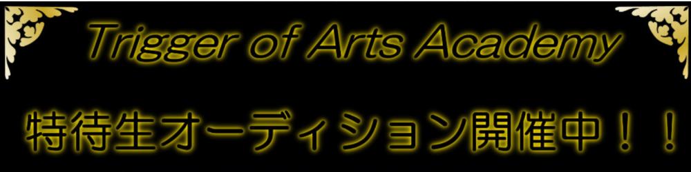 【15歳〜40歳男女対象】俳優コース・歌唱コースにて特待生オーディション開催!