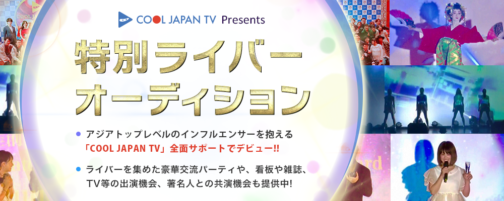 大手事務所所属者輩出!アジアトップレベルのインフルエンサーを多く有す「COOL JAPAN TV」の全面サポートでデビューのチャンス! 画像