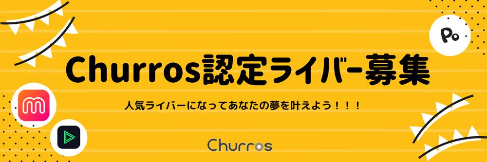 「Churros認定ライバー」募集 画像
