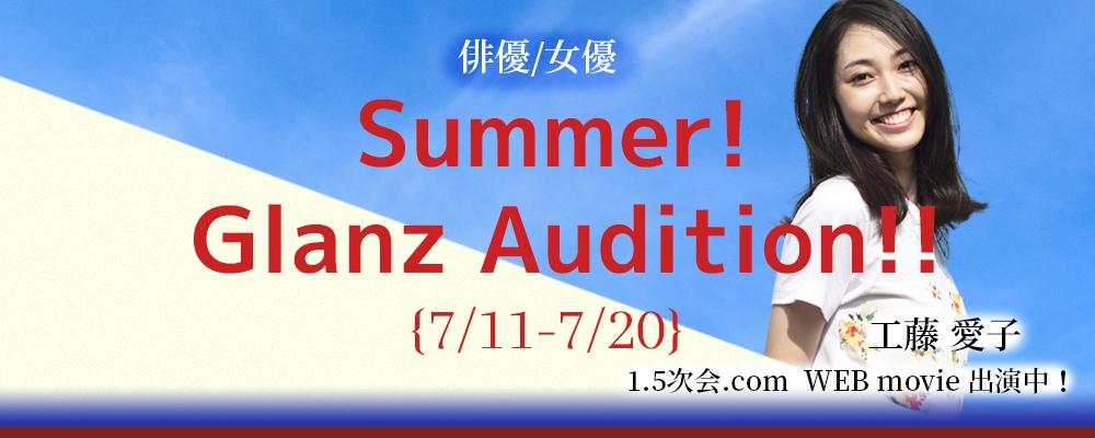 【Glanz】夏の特別オーディション【俳優/女優】 画像