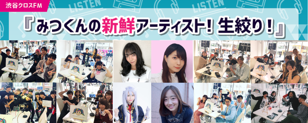 渋谷クロスFMにて毎週水曜日生放送の番組のゲストオーディション開催!