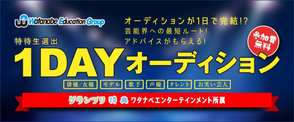 特待生選出1DAYオーディション!