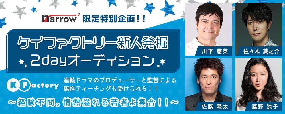 【narrow限定】ケイファクトリー新人発掘 2dayオーディション!