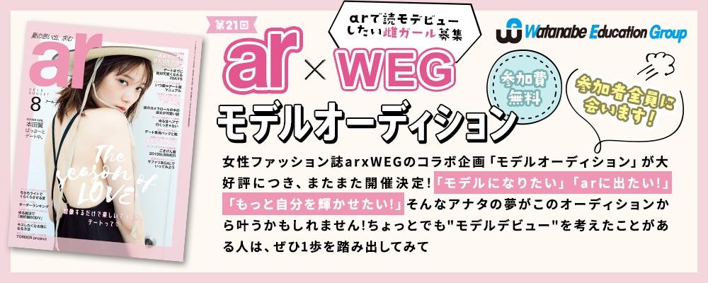 第21回 ar×WEG モデルオーディション!
