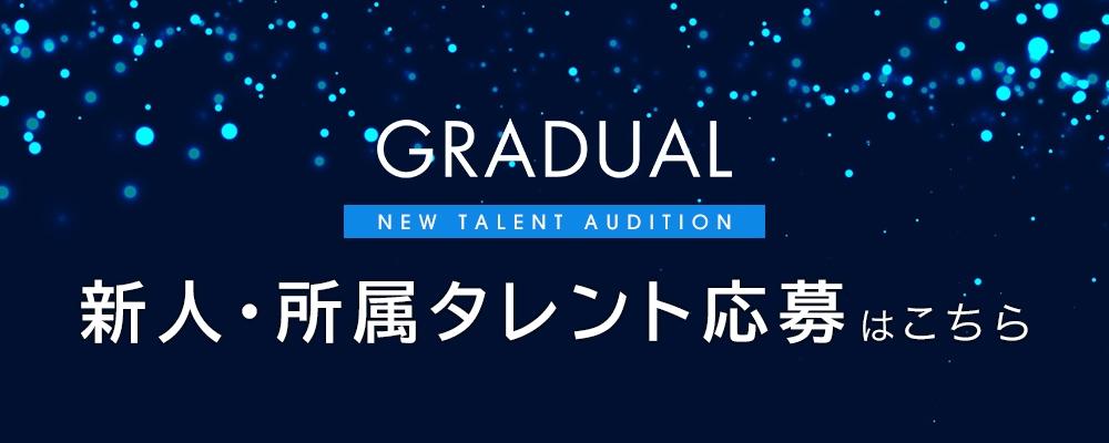 【GRADUAL】新人・所属タレント発掘オーディション ※未経験歓迎※ 画像