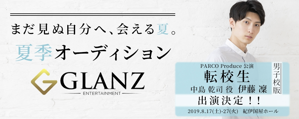 【俳優/女優】夏季限定オーディション!!【GLANZ】