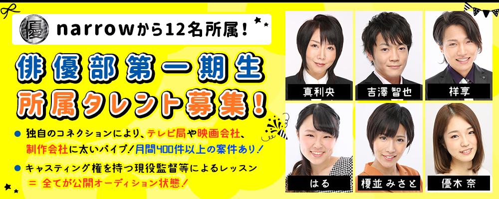 優プロの鈴木社長が必ず面接!俳優部第一期生所属タレント募集!