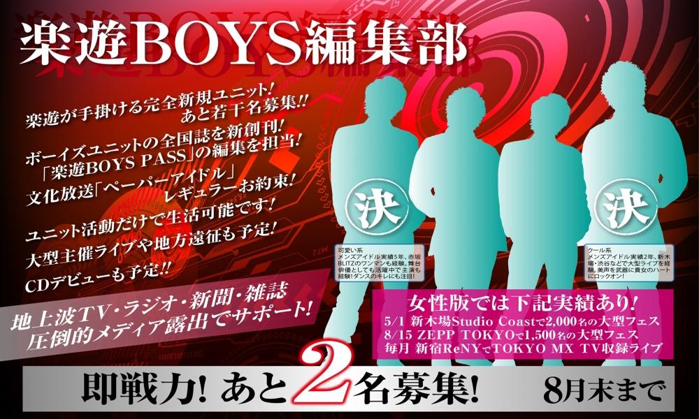 楽遊BOYS編集部 新規ユニットメンバー募集!大型主催ライブも
