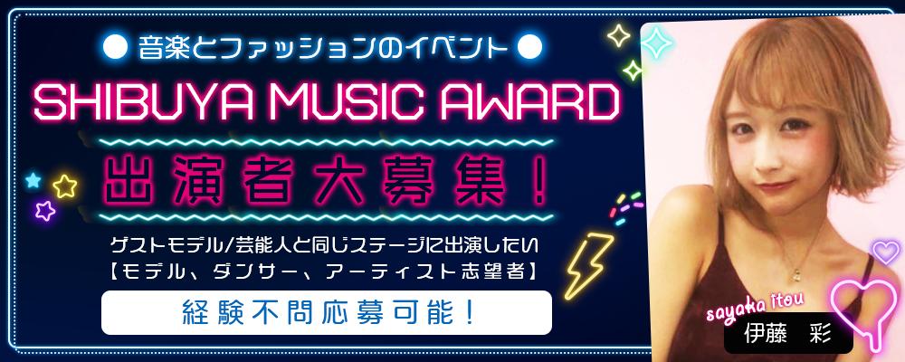 音楽とファッションイベント【SHIBUYA MUSIC AWARD】
