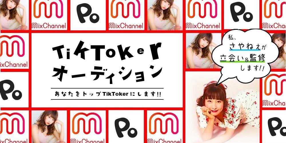未来へ輝けTikTokerオーデション【動画で稼げ・輝け】