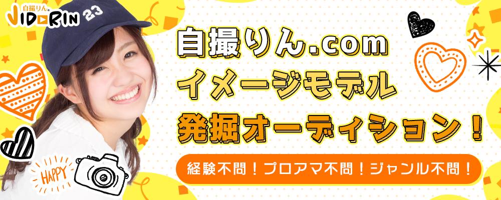 「自撮りん.com」イメージモデル発掘オーディション 画像