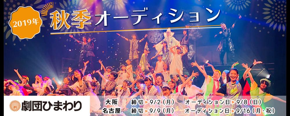 憧れのデビューへ! 劇団ひまわり大阪・名古屋出演研究生大募集!
