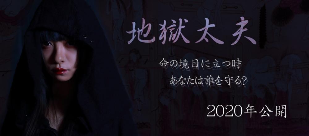 2020年公開映画『地獄太夫』(仮)出演キャスト2次募集