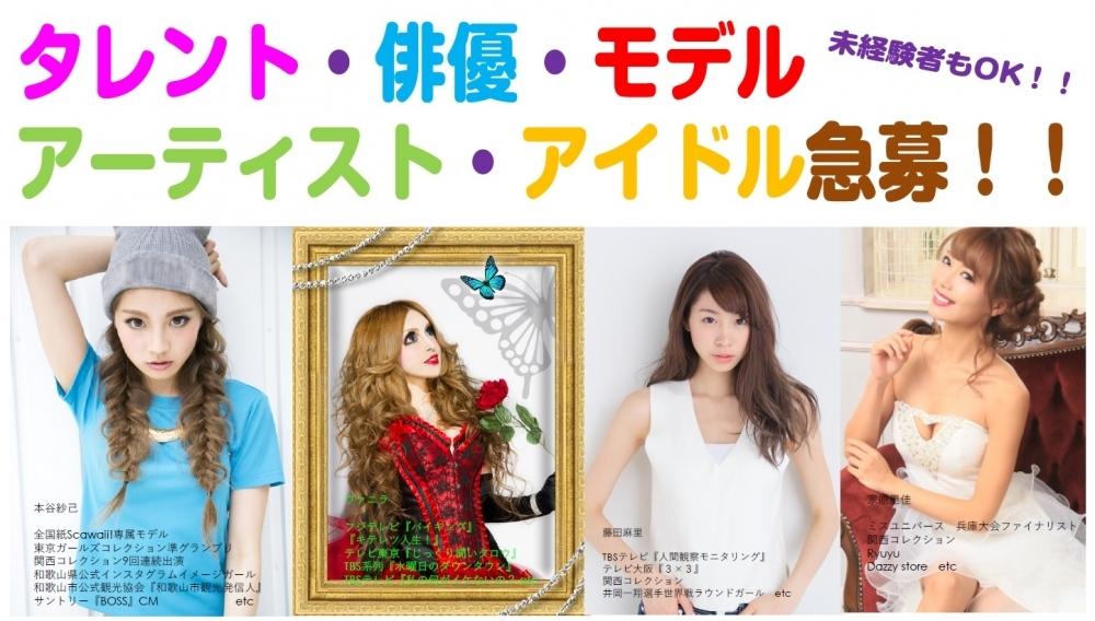 【モデル・タレント・俳優・アイドル・インフルエンサー募集!】