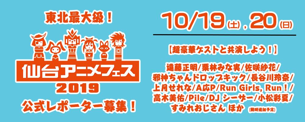 「仙台アニメフェス」公式レポーター選抜オーディション