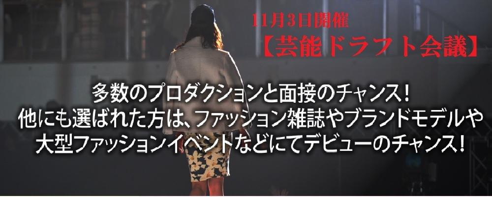 芸能ドラフト会議(ファッションショーステージモデル)出演者募集!