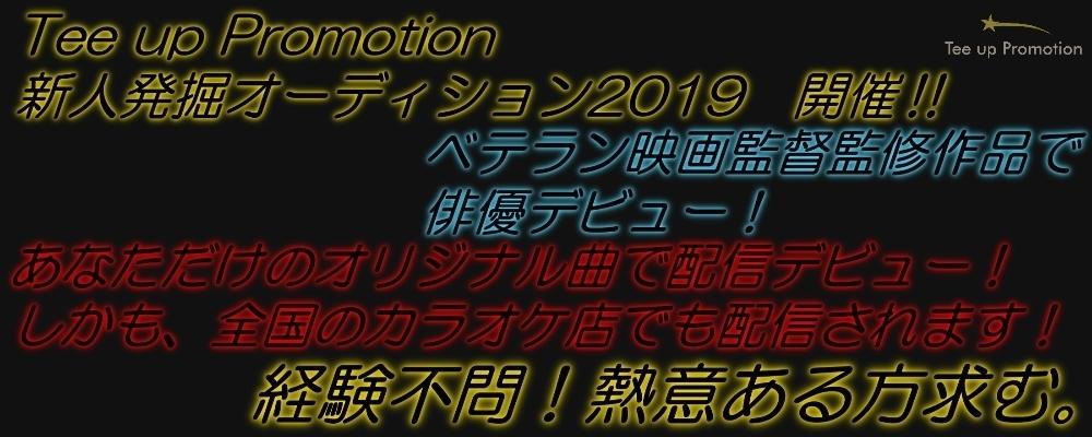 【未経験者歓迎】ティーアッププロモーション所属オーディション2019!