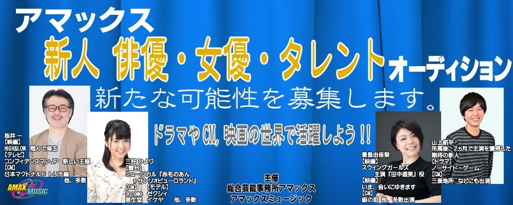 アマックス【新人俳優・女優・タレント】オーディション