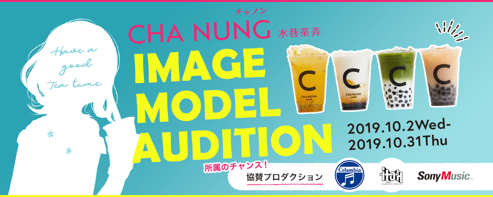 【企業案件】CHA NUNG(チャノン)イメージモデルAUDITION