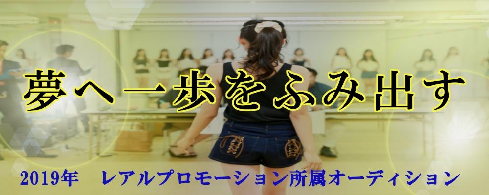 《事務所所属》新人発掘オーディション 【未経験・社会人・学生OK】