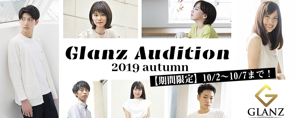 【10月7日まで!】GLANZ新人発掘オーディション【女優/俳優】