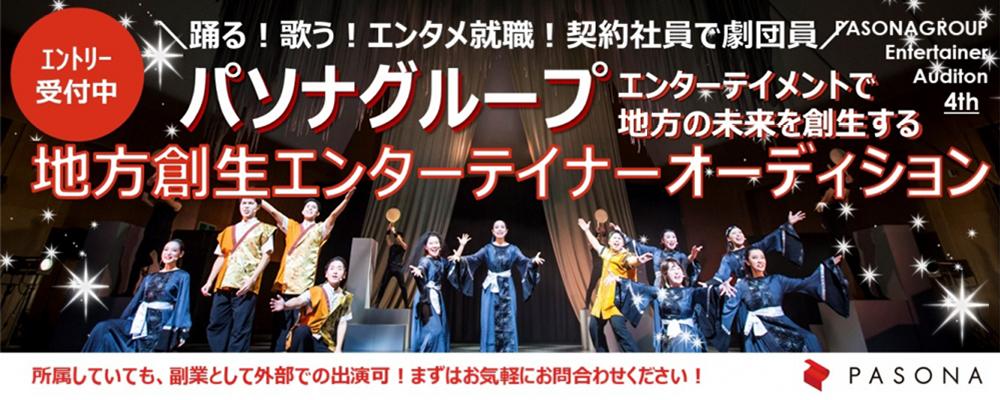 【パソナグループ】地方創生エンターテイナー第4期オーディション!