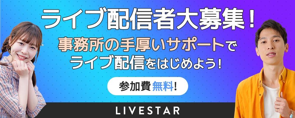 LIVESTARライバー募集オーディション!