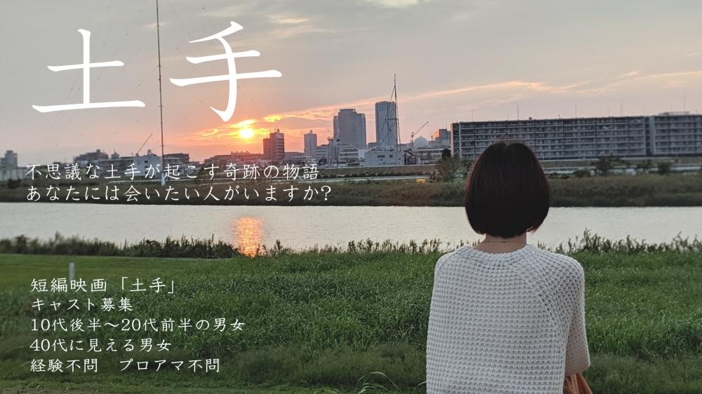 短編映画「土手」キャスト募集!10/20締め切り 都内近郊 画像