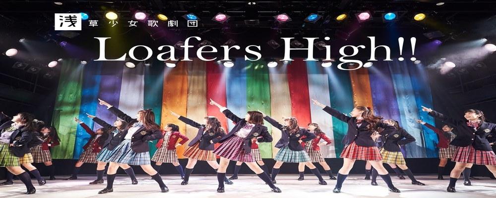 浅草少女歌劇団 ローファーズハイ!! 2020年度生募集オーディション