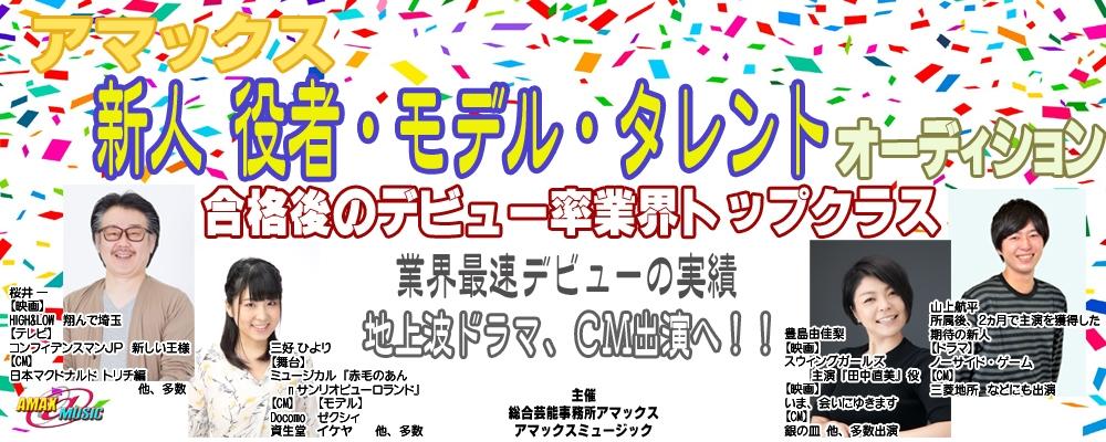 【アマックス】新人役者・モデル・タレント【オーディション】