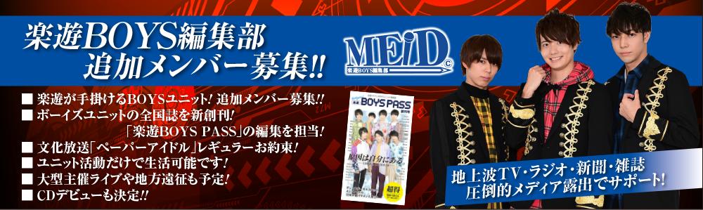 楽遊BOYS PASS発行『楽遊BOYS編集部MEID』新メンバー募集