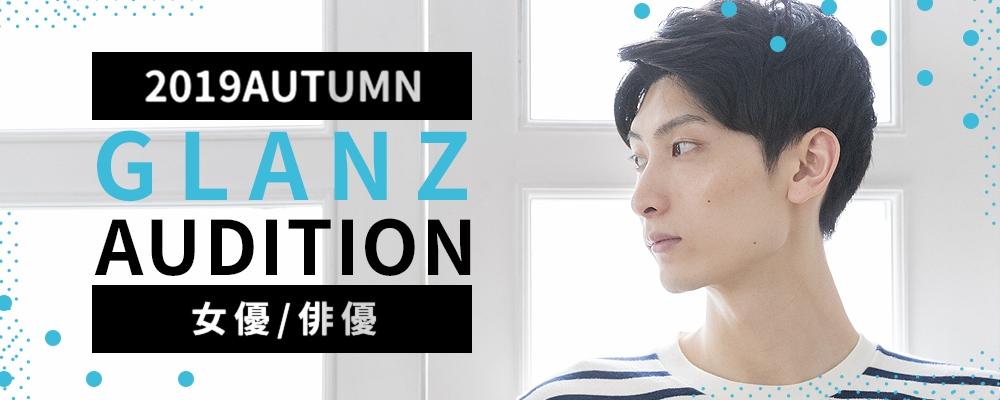 Glanz Audition!俳優・女優で活躍したい方大募集!!