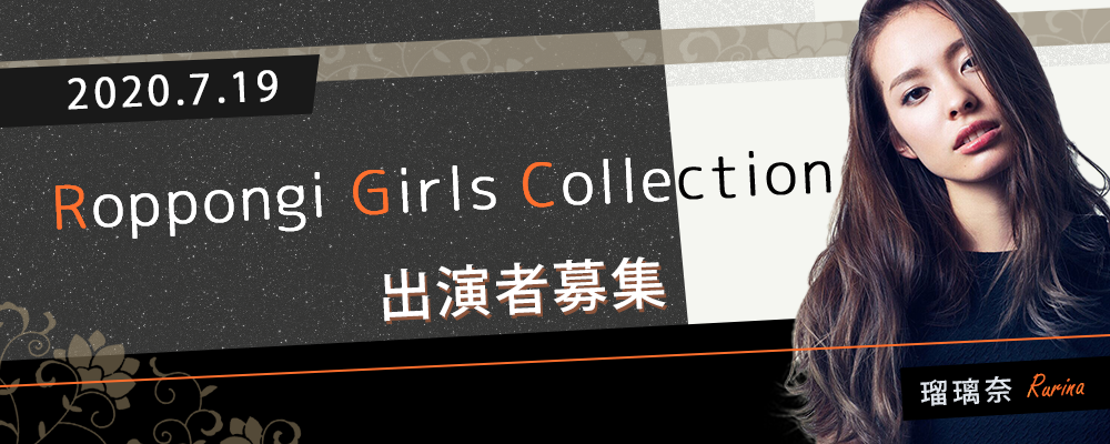 Roppongi Girls Collection出演者募集!