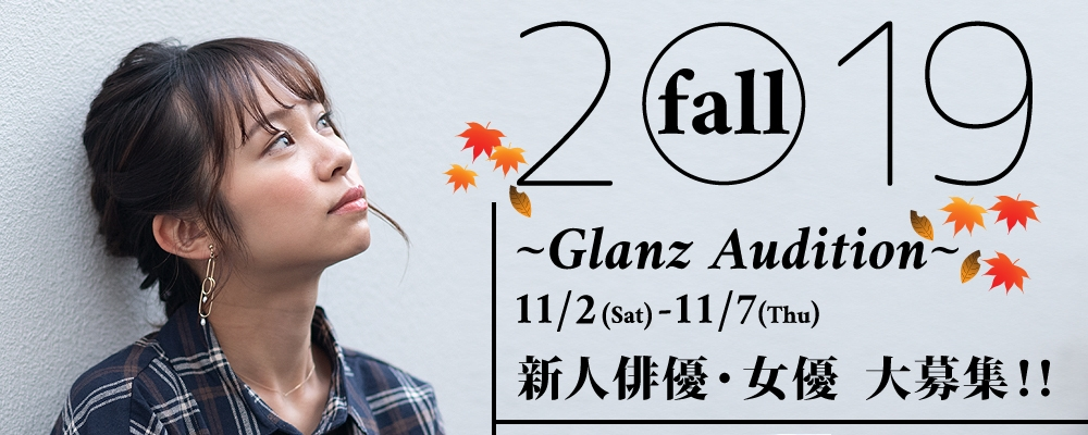 Glanz Audition!俳優・女優で活躍したい方大募集!!