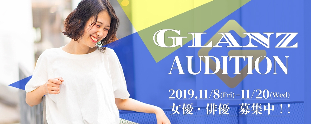 Glanz entertainment 新人発掘Audition!