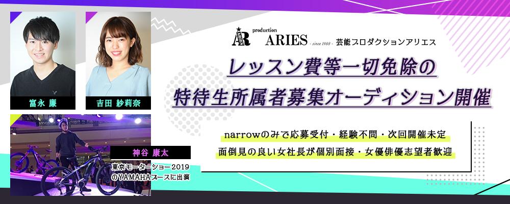 ARIES  2020年特待生募集オーディション 新人歓迎! 画像